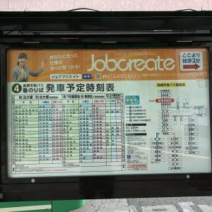 阪急高槻市駅前バス停の時刻表にジョブクリエイトが登場!!
