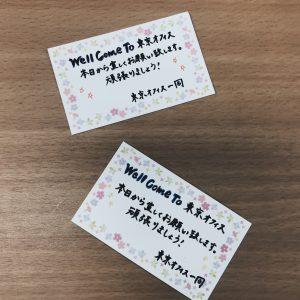 東京オフィスに4月1日から新しく営業マンが仲間入り致しました🌸✨初日からみんなワイワイ楽しくしております✨