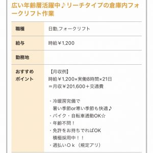 新着のお仕事を更新致しました✏️☀︎千葉県浦安市のお仕事です!リーチタイプの倉庫内フォークリフト作業🎶積極採用中ですのでご応募お待ちしております✨✨