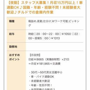 新着のお仕事を更新致しました✨埼玉県さいたま市のチルド内での倉庫作業です🎶車・バイク通勤OK!未経験者大歓迎✨✨積極採用中ですこでたくさんのご応募お待ちしております🎶