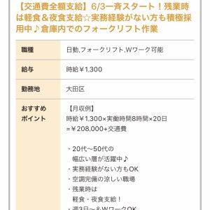 ◇東京都大田区◇新着のお仕事を更新致しました✨是非チェックしてみてくださいね✨