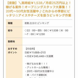 新着のお仕事を更新致しました✨埼玉県草加市『夜勤』時給¥1,538!!!高時給!!!是非ご応募お待ちしております🎶😊