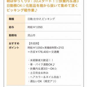 新着のお仕事を更新致しました😊✨千葉県流山市でのピッキング作業♪朝はゆっくり9:30〜START🌟車・バイク通勤OKです✨✨沢山のご応募お待ちしております🎶