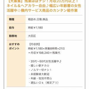 新着のお仕事を更新致しました✨東京都大田区のお仕事です🎶女性に大人気!幅広い年齢層活躍中🎶是非チェックしてみてください!