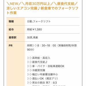 高時給・高収入!新着のお仕事を更新致しました✨埼玉県加須市のフォークリフトのお仕事になります😊✨
