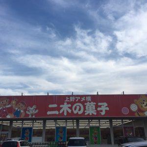 S営業マン&Y営業マンのコンビで埼玉県朝霞市〜草加市までパンフレット配りへ♪