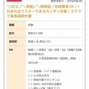 新着のお仕事を更新致しました😊✨埼玉県川口市のお仕事になります!!夜勤!高時給!稼げる!簡単!といった魅力沢山🎶是非、チェックを✨