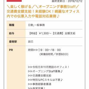 新着のお仕事を更新致しました✨江東区、辰巳駅より徒歩圏内!一般事務のお仕事でございます✨✨😊是非、チェックを!