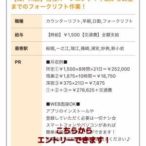 【江戸川区】4:00~13:00、フォークリフト作業♪