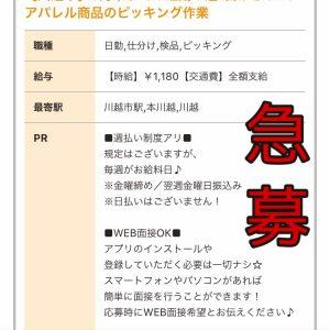 【急募】川越市でのアパレル商品のピッキング作業